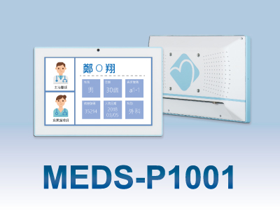 This medical grade pc from Portwell has a LCD display with 1280x800 resolution
